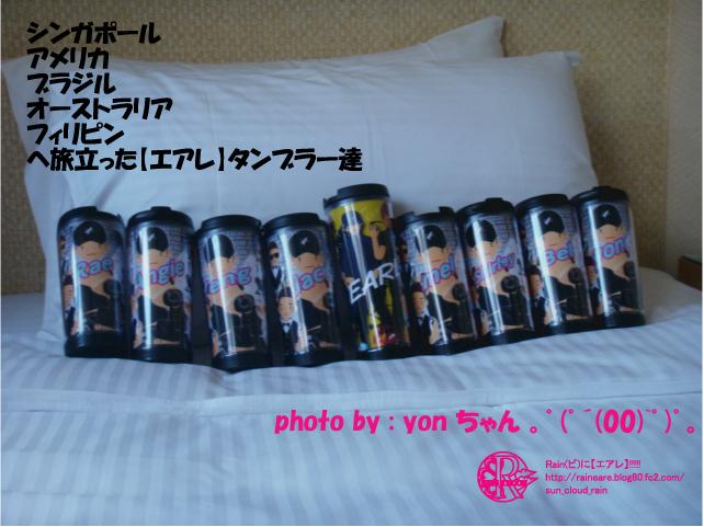 Yonchan